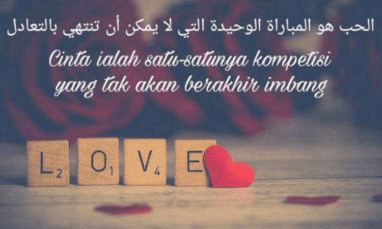 15 Kata Kata Cinta Islami Yang Menyentuh Hati Beserta Maknan
