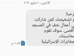 Astaghfirullah, Warga Palestina Dapat Pesan Ancaman dari Intelijen Zionis Israel Agar Tak Ikut Protes di Masjid Al-Aqsa